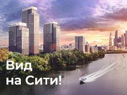 FREEDOM. Квартиры на берегу Москвы-реки!