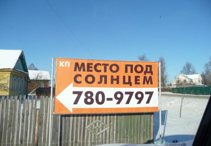 Коттеджный посёлок  «Место под солнцем» по адресу Московская обл, Клинский р-н, Афанасово д в 62км от МКАД предложения по цене от 870 000 руб.