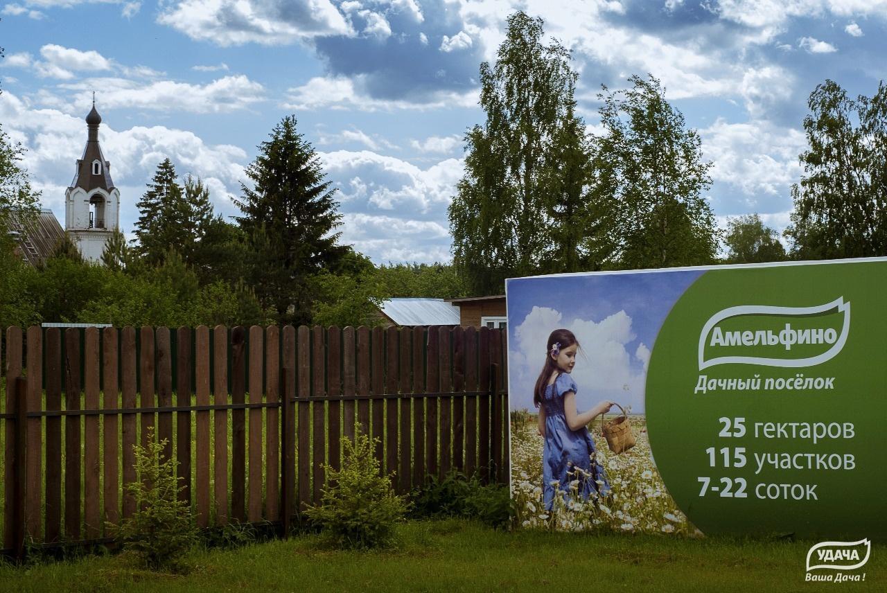 Коттеджный посёлок  «Амельфино» по адресу Московская обл, Волоколамский р-н, Амельфино д в 82.1км от МКАД предложения по цене от 495 000 руб.
